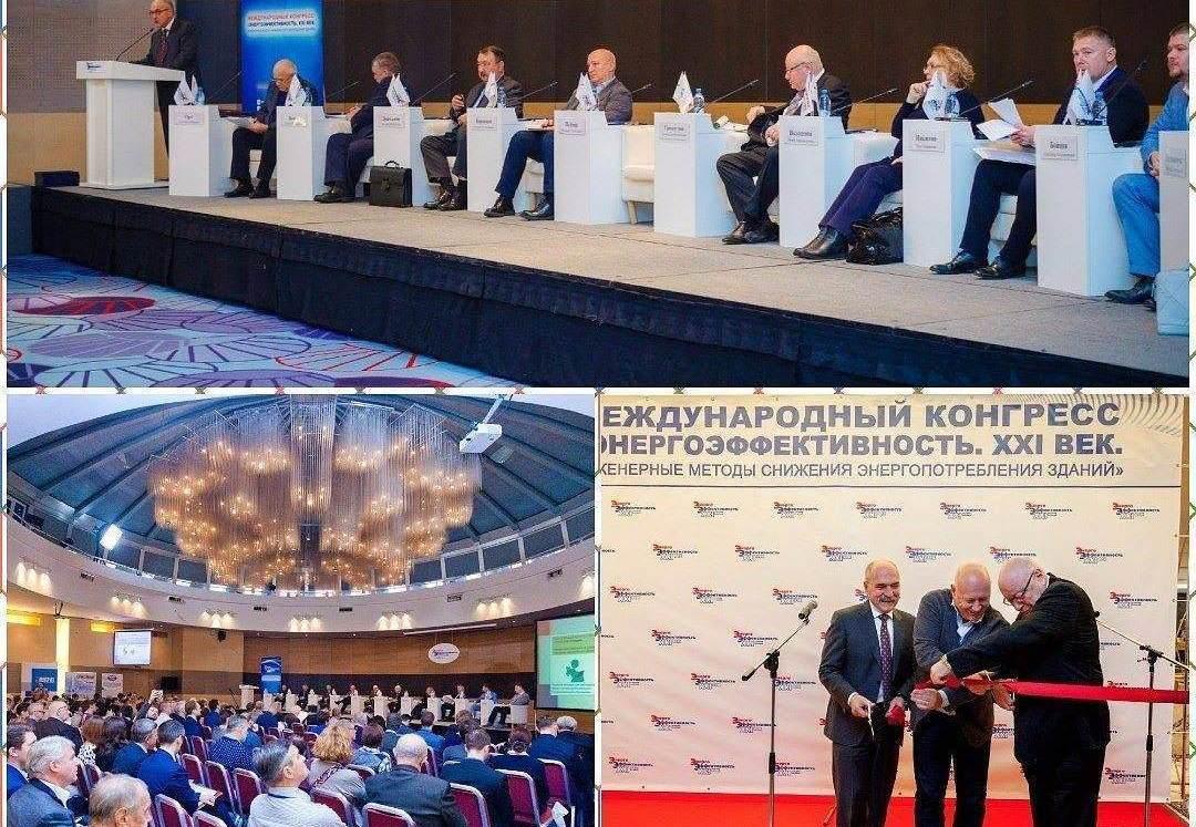 Международный конгресс «Энергоэффективность. XXI век
