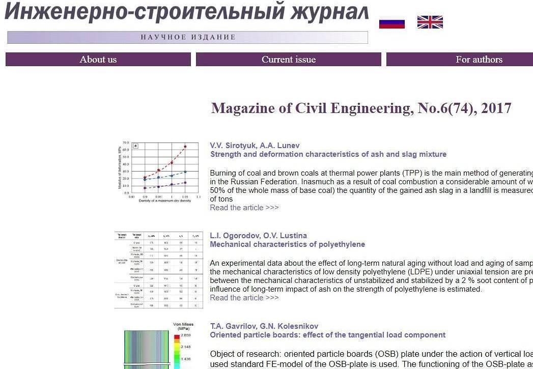 Инженерно-строительный журнал