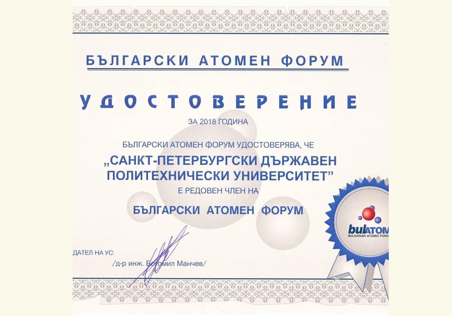 Ежегодное отчетное собрание Ассоциации Болгарского атомного форума