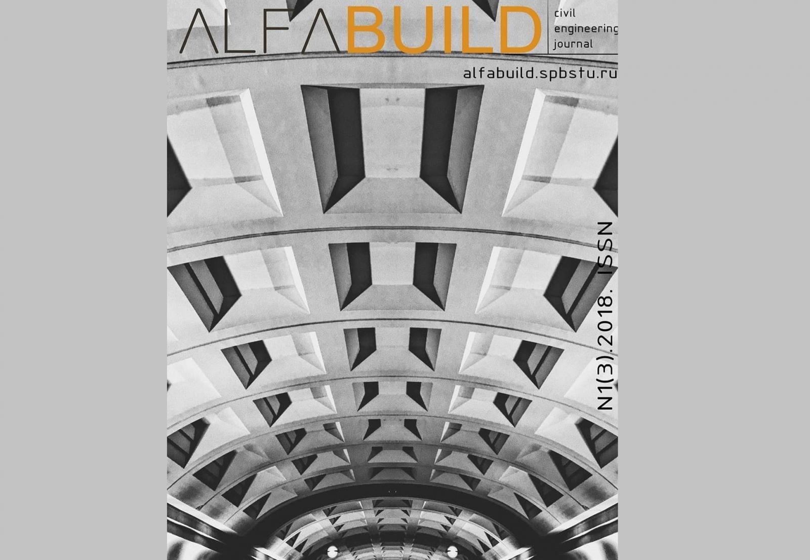№ 3 журнала «AllfaBuild»