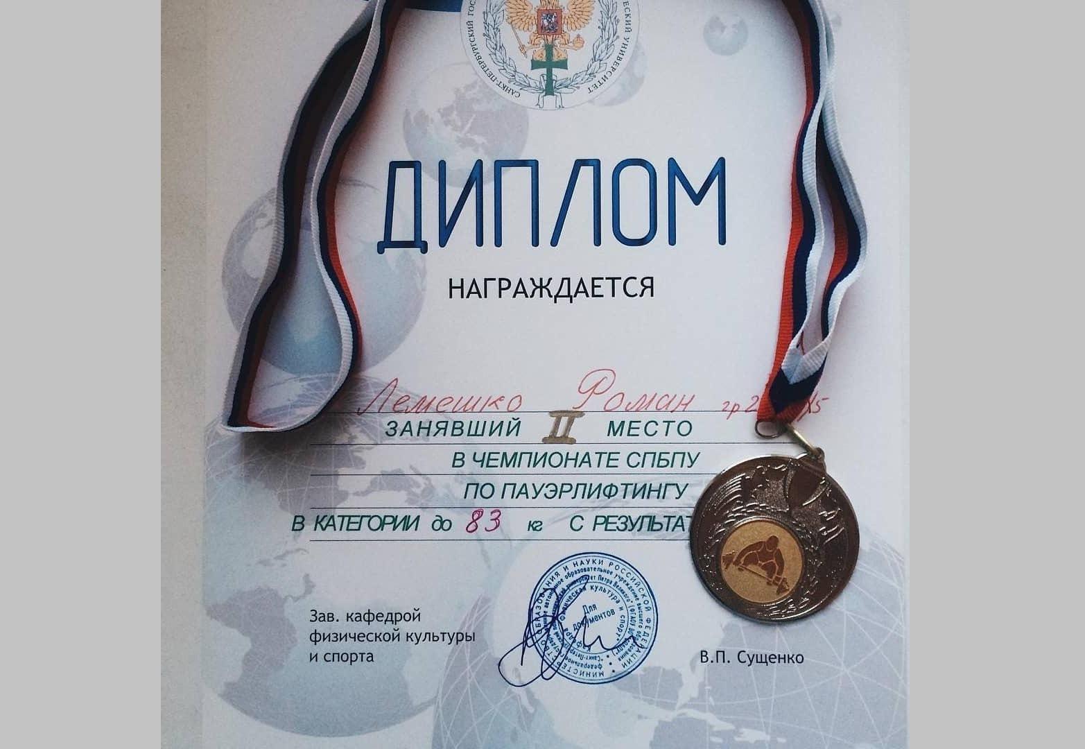 Чемпионат по пауэрлифтингу