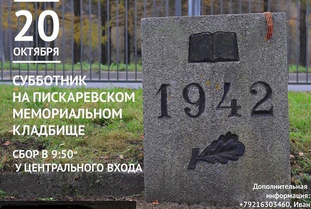 Субботник на Пискаревском мемориальном кладбище