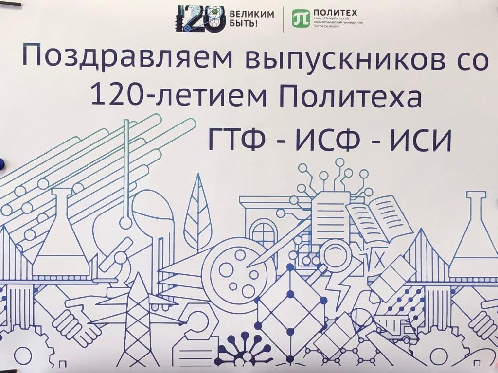 День встречи выпускников ГТФ-ИСФ-ИСИ