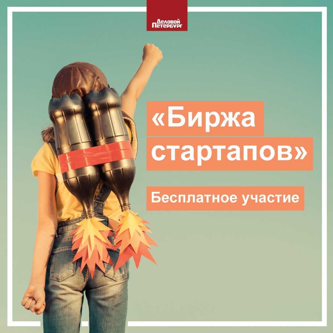 Стань участником спецпроекта «Биржа стартапов»!