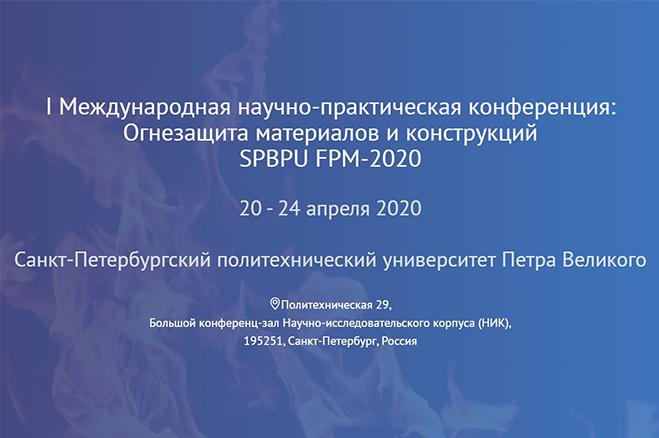 Международная научно-практическая конференция: Огнезащита материалов и конструкций (SPBPU FPM-2020)