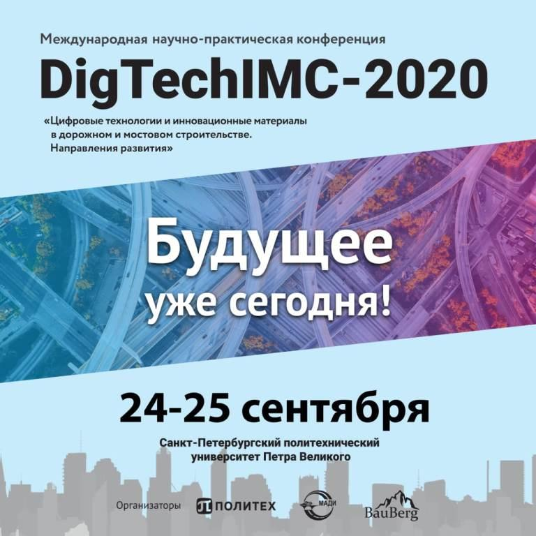 Международная научно-практическая конференция DigTechIMC-2020