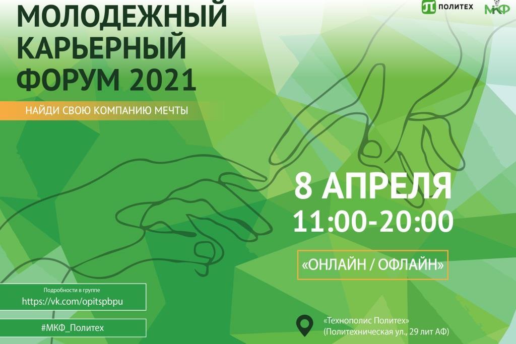 VII Молодёжный Карьерный Форум!